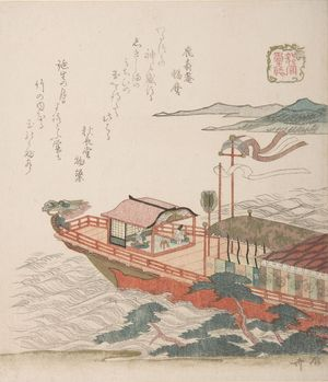 Ryuryukyo Shinsai: The Legend of the Dragon Palace - Harvard Art Museum