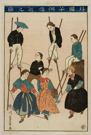 Utagawa Yoshikazu: Games of Foreign Children (Gaikokujin kodomo yûgi no zu), published by Maruya Jimpachi, Late Edo period, eleventh month of 1860 - Harvard Art Museum