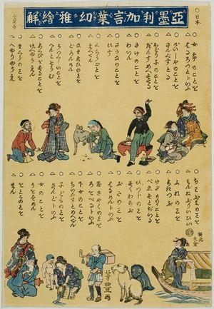 歌川芳豊: A Pictorial Dictionary of American Words (Amerika kotoba osanu etoki), Late Edo period, seventh month of 1860 - ハーバード大学