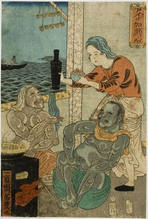 歌川芳豊: American Black Men (Amerikajin korombo), Late Edo period, twelfth month of 1860 - ハーバード大学