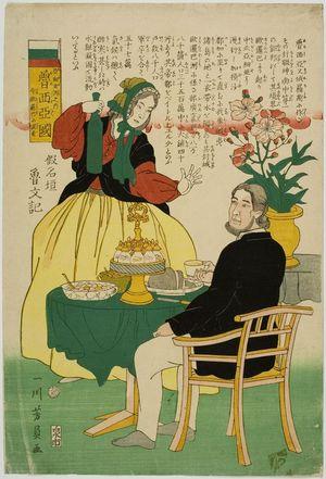 歌川芳員: Russian Couple (Oroshiajin), from an untitled series of foreigners with their flags, published by Izumiya Ichibei, Late Edo period, tenth month of 1861 - ハーバード大学