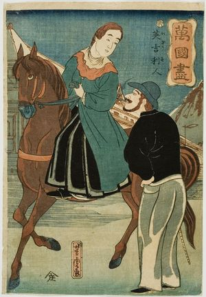 歌川芳虎: English Couple (Igirisujin), from the series A Collection of Various Countries (Bankoku zukushi), published by Yamadaya Shôjirô, Late Edo period, twelfth month of 1860 - ハーバード大学