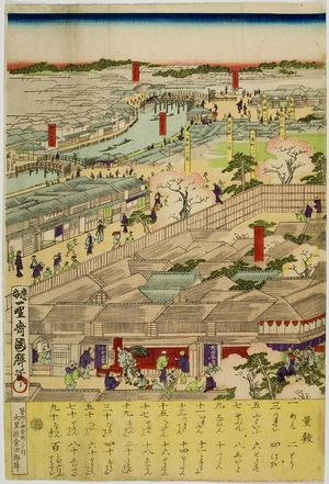 歌川国輝: View of Tokyo(?), Early Meiji period, late 19th century - ハーバード大学