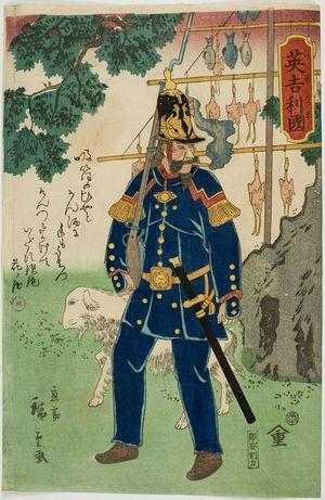 二歌川広重: An English Soldier (Igirisu), published by Jôshûya Jûzo, Late Edo period, tenth month of 1860 - ハーバード大学