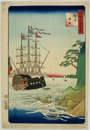 Utagawa Hiroshige II: Dutch Ship at Anchor off the Coast of Tsushima, from the series One Hundred Views of Famous Places in the Various Provinces (Shôkoku meishô hyakkei), published by Uoya Eikichi, Late Edo period, third month of 1859 - Harvard Art Museum