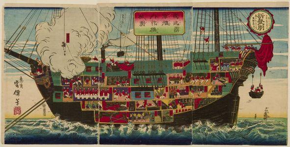Unsen: Triptych: Interior of a German Battleship, published by Masuda, Meiji period, circa 1875 - ハーバード大学