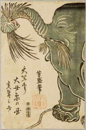 Ikkôsai Yoshimori: Female Elephant from Central India (Tenjiku kudari daijôzô no zu), published by Otakuya Takichi, Late Edo period, fourth month of 1861 - ハーバード大学
