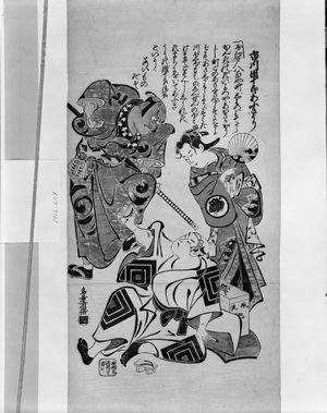 Torii Kiyomasu I: Actors Ichikawa Danjûrô 2nd, Sanjô Kantarô and an Unidentified Actor in a Brawl, Edo period, datable to 1720 - Harvard Art Museum