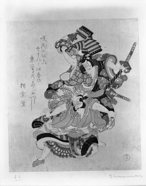 窪俊満: Actors Ichikawa Danjûrô 7th as Soga no Gorô and Arashi Sangorô 3rd as Asahina, with poem by Komadô (or Dokurakudô), Edo period, circa 1816 (Bunka 12) - ハーバード大学