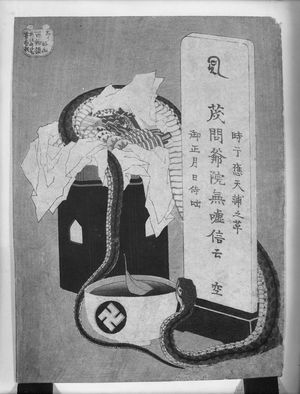 葛飾北斎: Snake Coiled around Offerings, Cup of Water, and Memorial Tablet/ The Implacable Dead, from the series One Hundred Ghost Stories, Edo period, possibly circa 1831-1832 - ハーバード大学