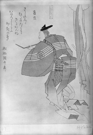 Totoya Hokkei: TEN OCCUPATIONS,