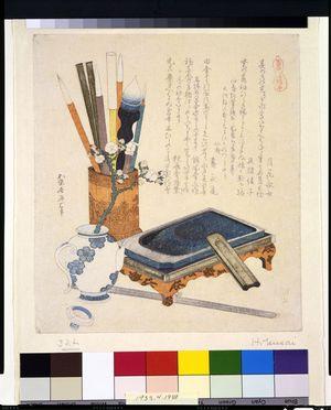 葛飾北斎: Inkstone in a Horseshoe Shape (Bateiseki) in honor of the Year of the Horse, from the series A Selection of Horses (Umazukushi), Edo period, 1822 - ハーバード大学