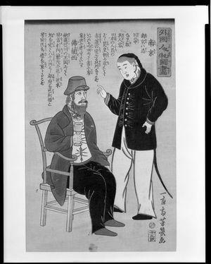 落合芳幾: Chinese Man and French Man, Edo period, 1861 - ハーバード大学