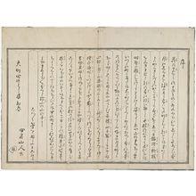 Kitao Masanobu: Preface by Ota Nampo ('Yomo Sanjin