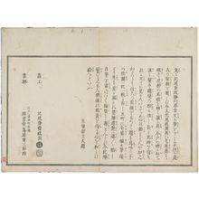 Kitao Masanobu: Afterword by Akerakan Shujin (Akera Kankô) from the printed album