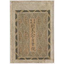 Kitao Masanobu: Printed Paper Slipcover for the Book