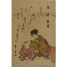 Utagawa Toyohiro: CHILDREN AT PLAY - Harvard Art Museum