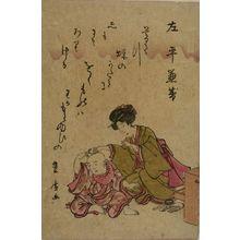 Utagawa Toyohiro: CHILDREN AT PLAY - Harvard Art Museum