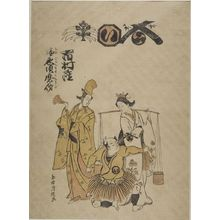 Torii Kiyotsune: 3 FIGURES - Harvard Art Museum