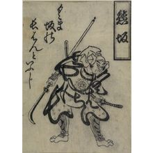 鳥居清倍: PLAY BILLS OF KUMAZAKA, Edo period, circa early 18th century - ハーバード大学