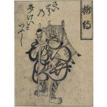 鳥居清倍: Settai, from a series of Play Bills of Kumazaka, Edo period, circa early 18th century - ハーバード大学