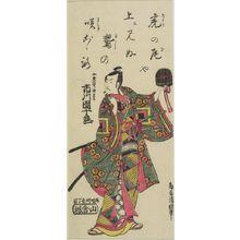 Torii Kiyotsune: Actor Ichikawa Danjûrô AS HOJO NO SHIRO TOKIMASA, Edo period, - Harvard Art Museum