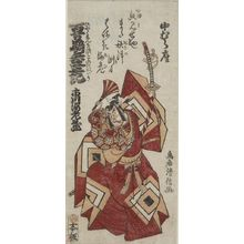 鳥居清信: Actor Ichikawa Ebizô in Shibaraku, Edo period, - ハーバード大学