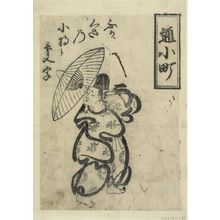鳥居清倍: Kayoi Komachi, from a series of Play Bills of Kumazaka, Edo period, circa early 18th century - ハーバード大学
