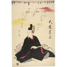 細田栄之: OTOMO KURONOSHI, ONE OF THE SIX IMMORTAL POETS - ハーバード大学