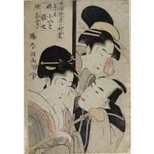 勝川春童: LOW CLOUDS IN GENERAL LOVE AFFAIRS