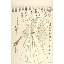 歌川国政: MEMORIAL PORTRAIT OF Actor Ichikawa Danjûrô - ハーバード大学