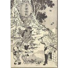 葛飾北斎: Fuji through Smoke (Enchû no Fuji): Detatched page from One Hundred Views of Mount Fuji (Fugaku hyakkei) Vol. 1, Edo period, 1834 (Tempô 5) - ハーバード大学
