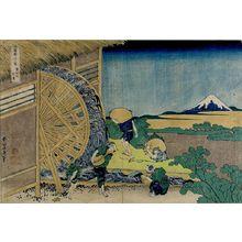 葛飾北斎: Waterwheel at Onden (Onden no suisha), from the series Thirty-Six Views of Mount Fuji (Fugaku sanjûrokkei), Late Edo period, circa 1829-1833 - ハーバード大学