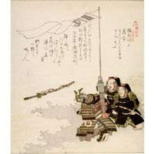 窪俊満: Nitta Yoshisada Throwing Sword into the Sea (Inamura ga Saki ni Yoshisada wadatsumi e hakase sasage tamô), from the series Chronicles of Kamakura (Kamakura shi), with poems by Tawara Mitsumori and Chobotei no Kojin, Edo period, circa 1813 - ハーバード大学