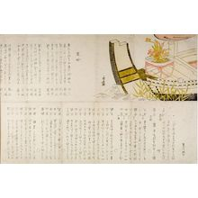 Torii Kiyonaga: Pleasure Boat and Poetry Club Announcement, Mid Edo period, 1785 - Harvard Art Museum
