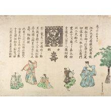Torii Kiyomitsu: Dancers and Announcement - Harvard Art Museum