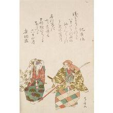柳々居辰斎: Ushiwaka and Benkei, from the series The Classic Nô Dances - ハーバード大学