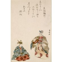 柳々居辰斎: The Spirits of the Plum and Pine, from the series The Classic Nô Dances - ハーバード大学
