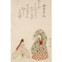 Toshu: Iwato, from the series Classical Dances - Harvard Art Museum