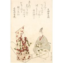 Toshu: Tosen, from the series Classical Dances - Harvard Art Museum