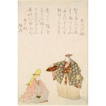 柳々居辰斎: Kiyomori Being Fanned by a Servant, from the series The Classic Nô Dances - ハーバード大学