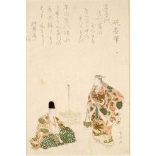 柳々居辰斎: Bring Water From the Kamo River, from the series The Classic Nô Dances - ハーバード大学