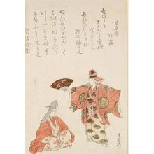 Ryuryukyo Shinsai: Two Dancers, from the series The Classic Nô Dances - Harvard Art Museum