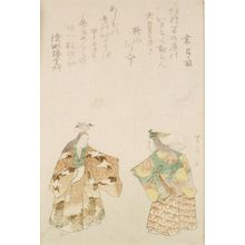 Toshu: Tsurukame, from the series Classical Dances - ハーバード大学