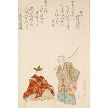 Toshu: Urashima Taro, from the series Classical Dances - ハーバード大学