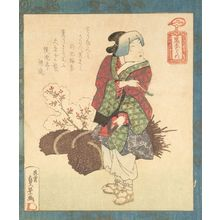 Utagawa Sadakage: LARGE BLACK BROOM, OHARAME WITH FOGOTS. - ハーバード大学