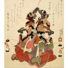 歌川国貞: Actors Ichikawa Danjûrô 7th (center), Iwai Kumesaburo 2nd and Segawa Kikunojô 5th, Edo period, 1819 (Bunsei 2) - ハーバード大学