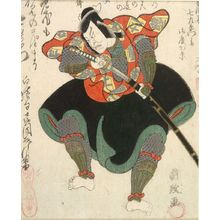 Utagawa Kunimasa: Actor Ichikawa Danjûrô 7th as Kagegiyo - Harvard Art Museum