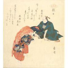 Kiyomoto: A Shojo Dancing - Harvard Art Museum