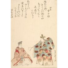 Toshu: Yôrô, from the series Classical Dances - ハーバード大学